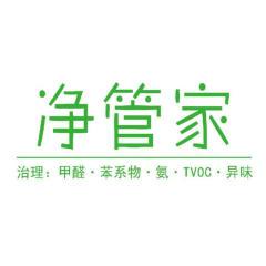 淮安凈管家環保科技有限公司