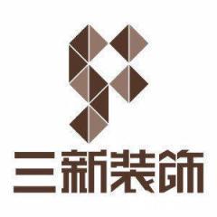 綿陽三新建鄴裝飾工程有限公司