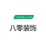 武岡市八零裝飾設計工程有限責任公司