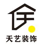 富平县天艺装饰有限责任公司