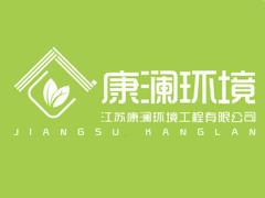 江蘇康瀾環境工程有限公司