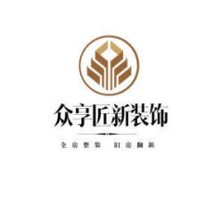 湖南眾享匠新裝飾工程有限公司