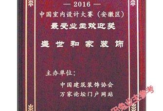 蚌埠大象建筑装饰设计有限公司资质证明