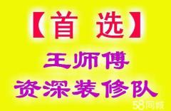 湖南省众致装饰有限责任公司