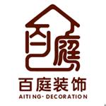 青海百庭裝飾工程有限公司