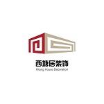 安康西塘居建筑裝飾有限公司