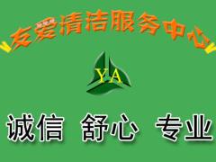 惠州市友爱清洁服务有限公司