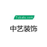 沅江市中艺装饰设计工程有限公司