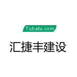 湖北匯捷豐建設工程有限公司