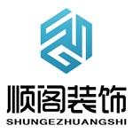 杭州顺阁装饰设计有限公司咸宁分公司