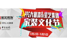 深圳市星藝裝飾有限公司汕尾分公司