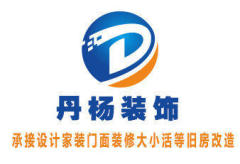 徐州丹楊裝飾服務中心