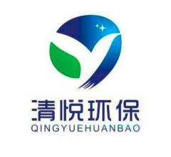 安徽清悦环保科技有限公司