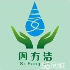 汉中市汉台区四方洁家政服务中心