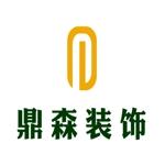 都江堰鼎森裝飾有限公司