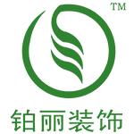 深圳市鉑麗裝飾設計工程有限公司
