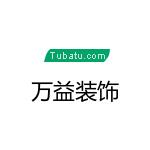 遼寧萬益建筑工程有限公司