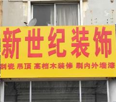 濱州新世紀裝修
