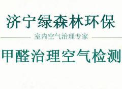 济宁绿森林环保科技有限公司