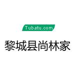 黎城县尚林家装馆