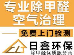 深圳市日鑫环保科技有限公司