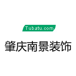 肇庆南景装饰工程有限公司