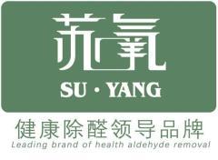 苏氧(沈阳)室内环保服务有限公司