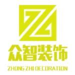 浙江眾智裝飾設計工程有限公司