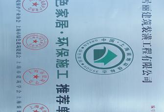 东营市视达阳光室内装饰有限责任公司资质证明