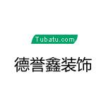 资阳德誉鑫建筑装饰有限责任公司