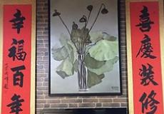 济宁喜百年装饰工程有限公司