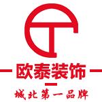 南京歐泰建筑裝飾工程有限公司