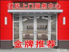 便民上门服务中心