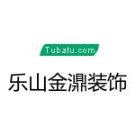 乐山市金濎装饰工程有限公司