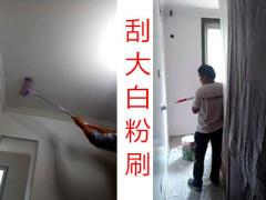 北京装修队/散工家装服务 二手房翻新 墙面粉刷刮腻子 隔断瓷砖美缝_1