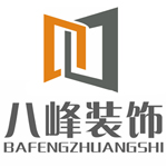 杭州八峰裝飾工程有限公司