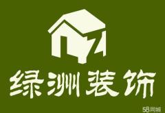 鞍山綠洲裝飾工程有限公司