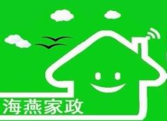 莆田市海燕家政服務有限公司