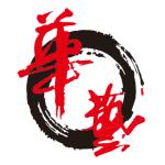 公安县华艺建筑装饰工程有限公司