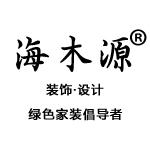十堰海木源裝飾設計工程有限公司