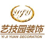 貴州省安順市藝技園裝飾工程有限公司
