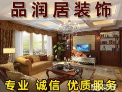 惠州市品潤居裝飾工程設計有限公司