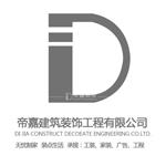 邯郸市帝嘉建筑装饰工程有限公司