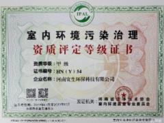 河南宜生环保科技有限公司