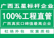 广西南宁嘉诚一品装饰工程有限公司