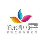 哈尔滨小叶子装饰工程有限公司