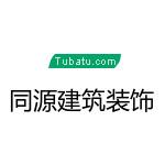 鹤岗市同源建筑装饰工程有限公司