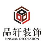 河南省品轩装饰设计有限责任公司