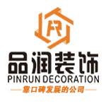 綿陽品潤裝飾裝修工程有限公司