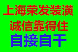 上海荣发装潢